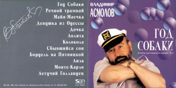 Владимир Асмолов Год собаки 1994