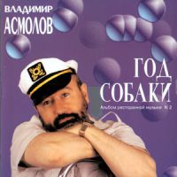 Владимир Асмолов «Год собаки» 1994