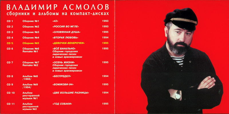 Владимир Асмолов Девочки венерочки (Сборник №5) 1996