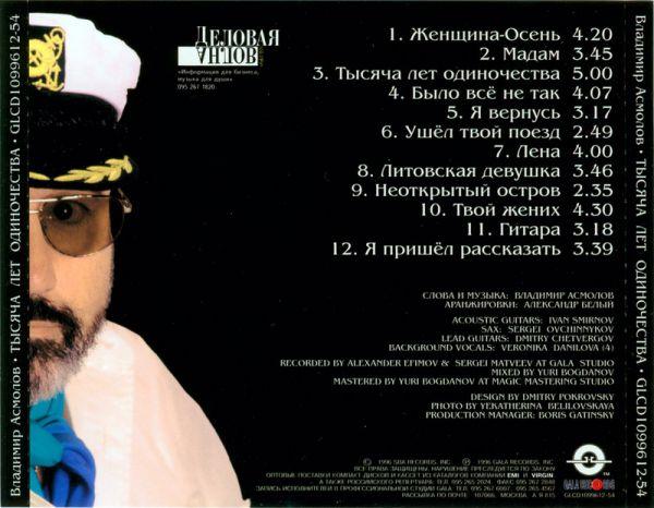 Владимир Асмолов Тысяча лет одиночества 1996