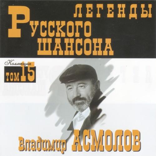 Владимир Асмолов Легенды русского шансона Том 15 1999