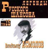 Владимир Асмолов «Легенды русского шансона. Том 15» 1999