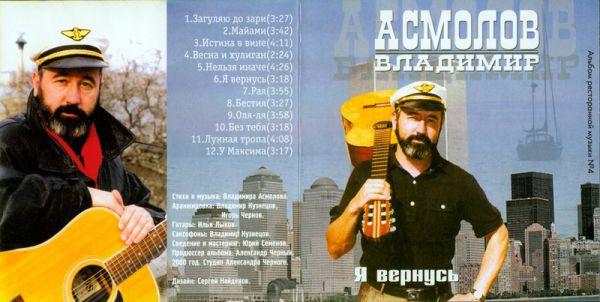 Владимир Асмолов Я вернусь 2000