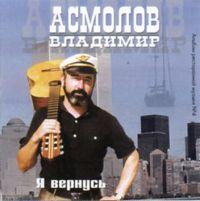 Владимир Асмолов «Я вернусь» 2000
