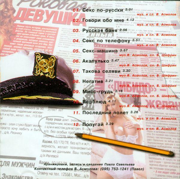 Владимир Асмолов Такова Селяви или Sex по русски 2000