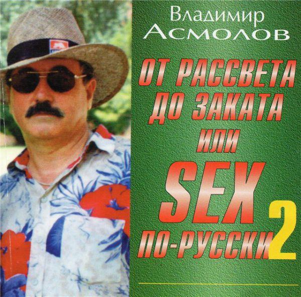 Владимир Асмолов От рассвета до заката или Sex по русски 2 2001
