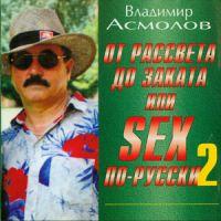 Владимир Асмолов «От рассвета до заката или Sex по русски 2» 2001