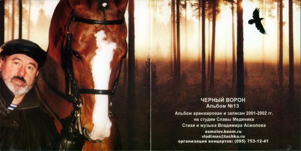 Владимир Асмолов Черный ворон 2005