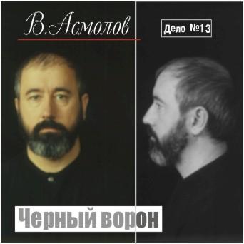 Владимир Асмолов Черный ворон