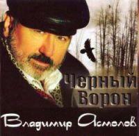 Владимир Асмолов «Черный ворон» 2005