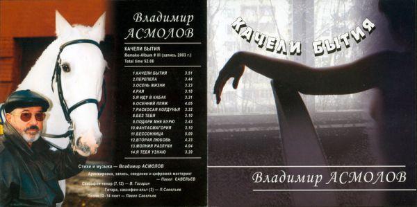 Владимир Асмолов Качели бытия (Remake 3) 2004