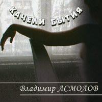 Владимир Асмолов «Качели бытия (Remake 3)» 2004