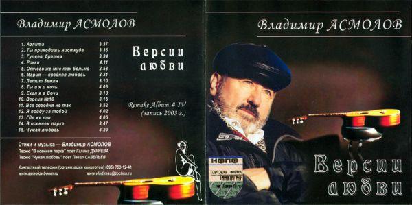 Владимир Асмолов Версии любви (Remake 4) 2004