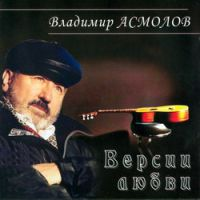 Владимир Асмолов «Версии любви (Remake 4)» 2004