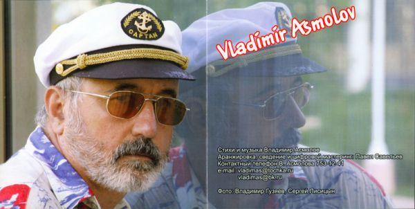 Владимир Асмолов Всё впереди 2006