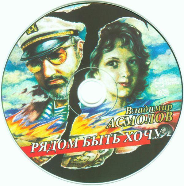 Владимир Асмолов Рядом быть хочу 2007