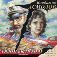 Владимир Асмолов «Рядом быть хочу» 2007