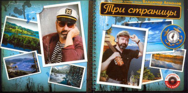 Владимир Асмолов Три страницы 2007