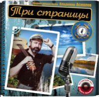 Владимир Асмолов «Три страницы» 2007