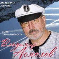 Владимир Асмолов «Зона турбулентности» 2008