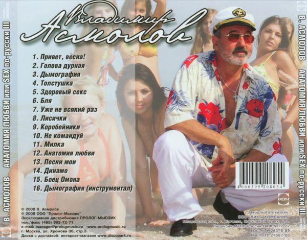 Владимир Асмолов Анатомия любви или sex по-русски III 2008