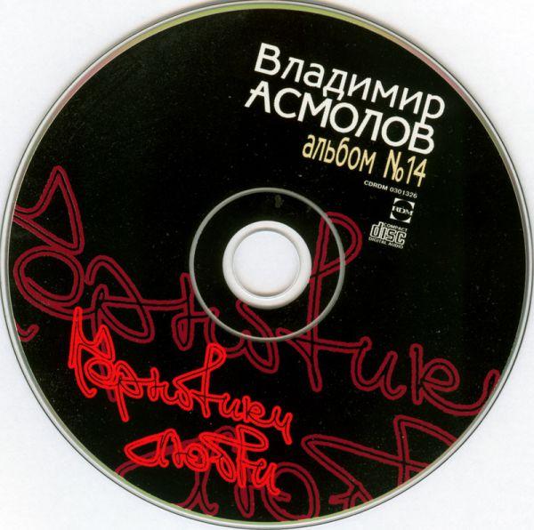 Владимир Асмолов Черновики любви 2003