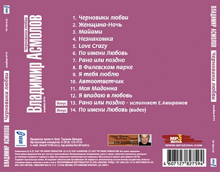 Владимир Асмолов Черновики любви Переиздание 2007