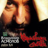 Владимир Асмолов «Черновики любви» 2003
