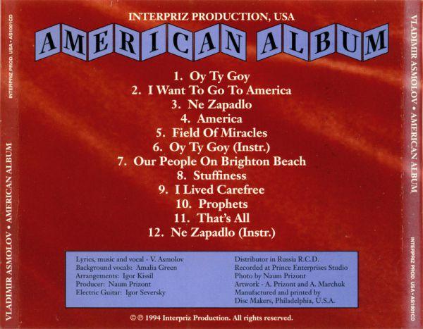 Владимир Асмолов Американский альбом 1994