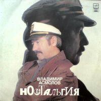 Владимир Асмолов «Ностальгия (Remix)» 1992