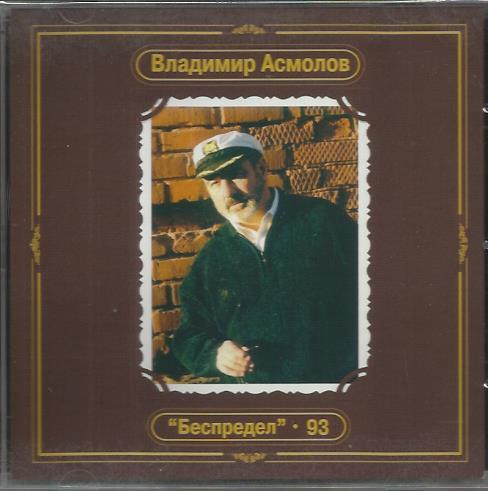 Владимир Асмолов Беспредел - 93. Антология 2002