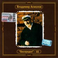 Владимир Асмолов «Беспредел - 93. Антология» 2002