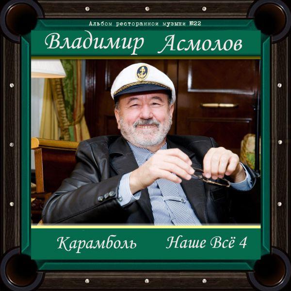 Владимир Асмолов Наше всё 4. Карамболь 2019