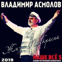 Владимир Асмолов «Наше всё 5. Жизнь прекрасна» 2019
