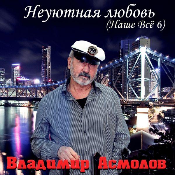 Владимир Асмолов Наше всё 6. Неуютная любовь 2020
