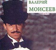 Валерий Моисеев