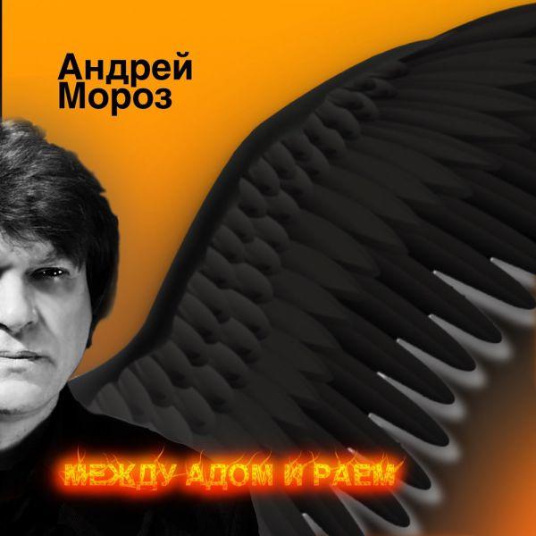 Андрей Мороз Между адом и раем 2020