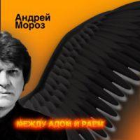 Андрей Мороз «Между адом и раем» 2020