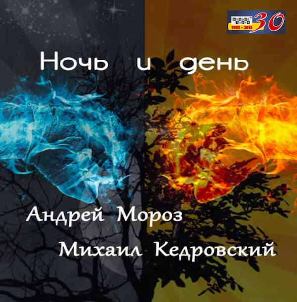 Андрей Мороз Ночь и день 2015