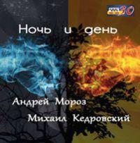 Андрей Мороз «Ночь и день» 2015