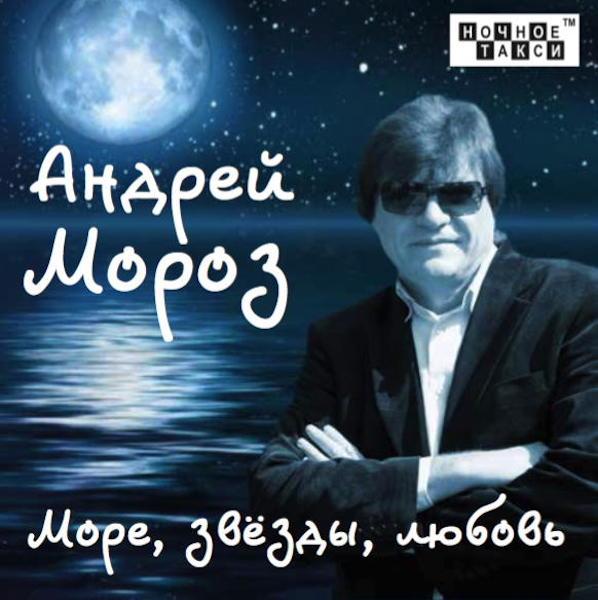 Андрей Мороз Море,  звезды,  любовь 2017