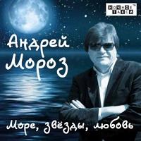 Андрей Мороз «Море,  звезды,  любовь» 2017