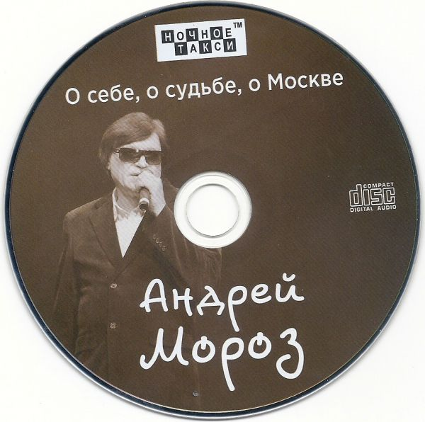 Андрей Мороз О себе,  о судьбе,  о Москве 2018