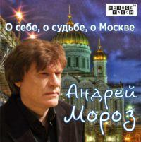 Андрей Мороз «О себе,  о судьбе,  о Москве» 2018