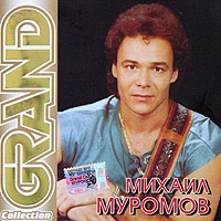 Михаил Муромов Grand Collection 2005 (CD)
