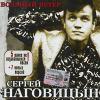Вольный ветер 2003 (CD)