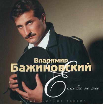 Владимир Бажиновский Если бы не ты 1996
