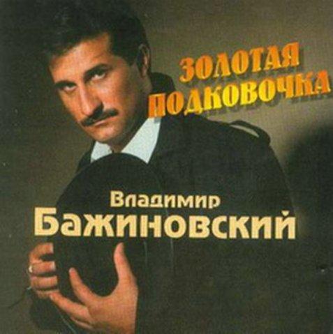 Владимир Бажиновский Золотая подковочка 2000