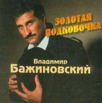 Владимир Бажиновский «Золотая подковочка» 2000