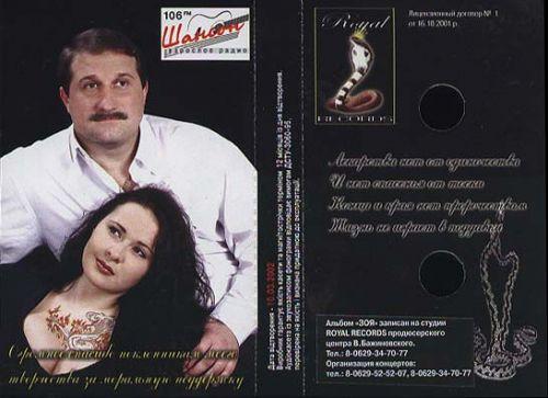 Владимир Бажиновский Змея Особо Ядовитая 2002